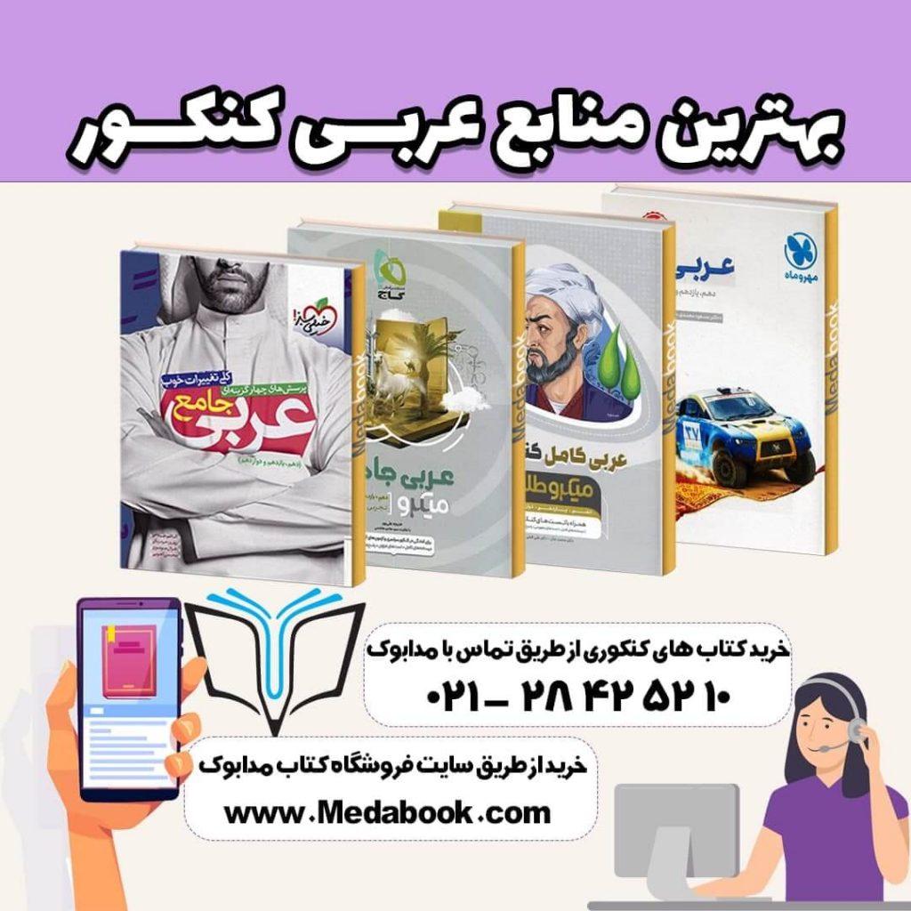 بهترین منابع و کتاب تست عربی کنکور