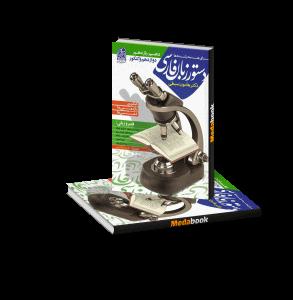 زبان فارسی نشر دریافت هامون سبطی