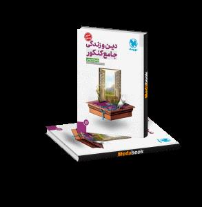 دینی جامع مهر و ماه جلد 2 (پاسخنامه تشریحی)