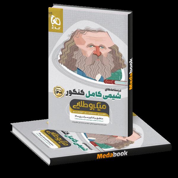 شیمی کامل جامع میکرو طلایی گاج جلد 2 (درسنامه) کنکور 1401