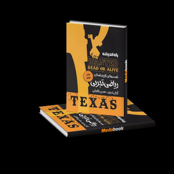 کتاب ریاضی آریان حیدری تگزاس راه اندیشه (جلد 2)