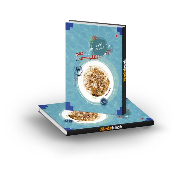 کتاب زبان انگلیسی دهم کندو اقیانوس مبتکران