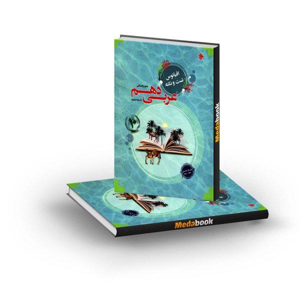 کتاب عربی دهم انسانی اقیانوس مبتکران