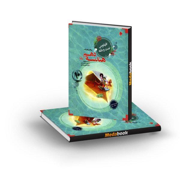 کتاب هندسه دهم پایا اقیانوس مبتکران (رشته ریاضی)