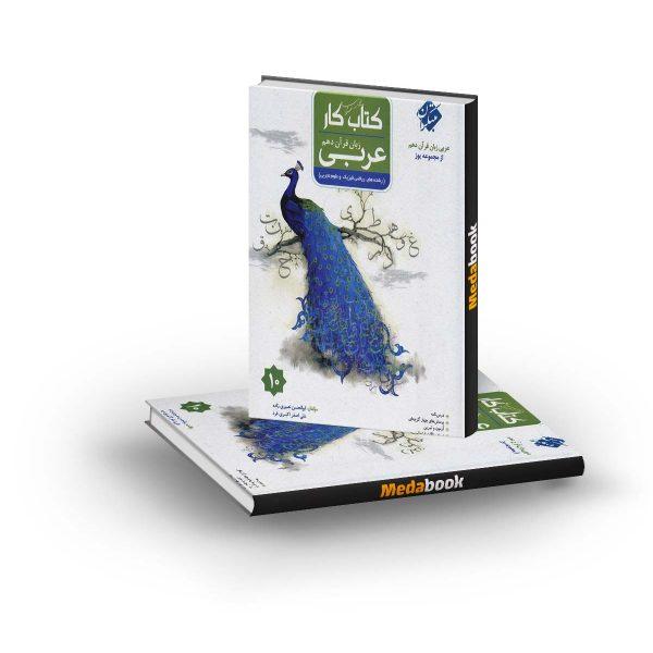 کتاب کار عربی دهم یوز مبتکران