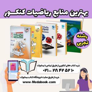 بهترین منابع ریاضی کنکور تجربی و کتاب تست ریاضیاتبهترین منابع ریاضی کنکور تجربی و کتاب تست ریاضیات