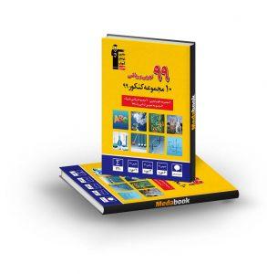 10 مجموعه کنکور 99 تجربی و ریاضی زرد قلم چی