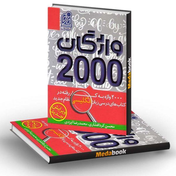 2000 واژگان کتاب های درسی زبان انگلیسی نشر دریافت