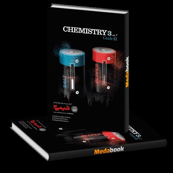 آموزش و تست شیمی دوازدهم ریاضی تجربی جلد1 کاگو