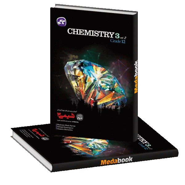 آموزش و تست شیمی دوازدهم ریاضی تجربی جلد2 کاگو