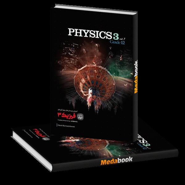 آموزش و تست فیزیک دوازدهم ریاضی کاگو