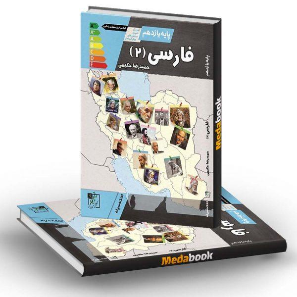 آموزش و تمرین فارسی یازدهم تخته سیاه
