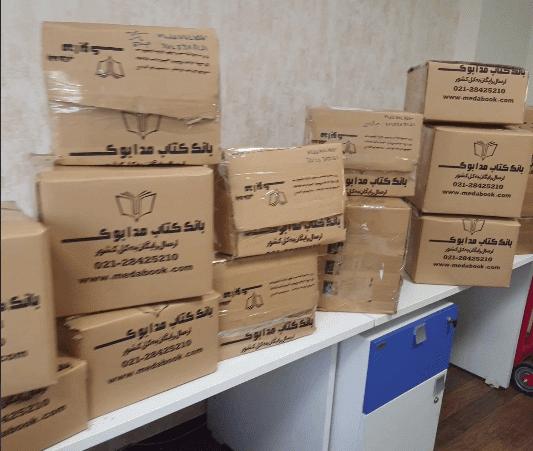 ارسال های مدابوک 28 شهریور 1400