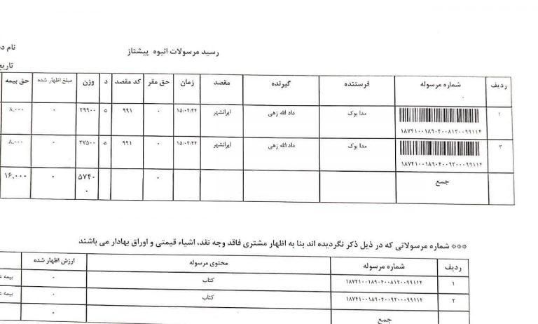 ارسال های مدابوک 3 مهر 1400 3