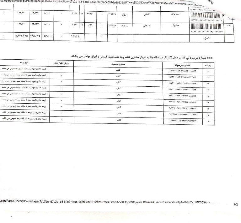 ارسال های مدابوک 3 مهر 1400 4