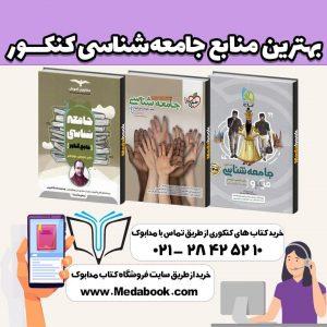 بهترین منابع و کتاب تست جامعه شناسی کنکور انسانی