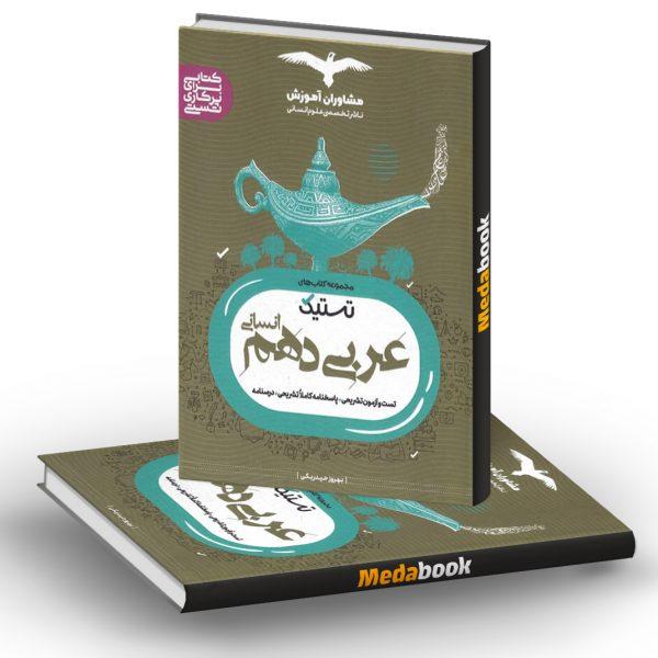 تستیک عربی دهم انسانی مشاوران آموزش