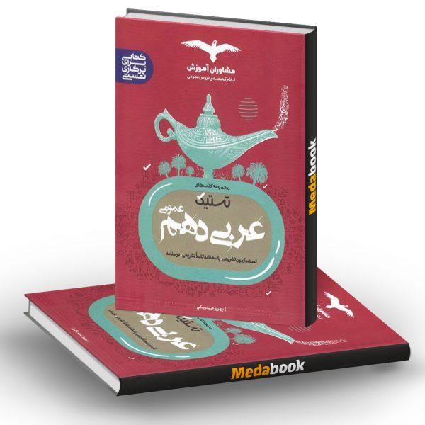 تستیک عربی دهم عمومی مشاوران آموزش
