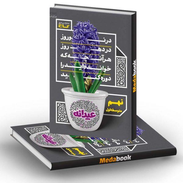 جامع نهم عیدانه گاج