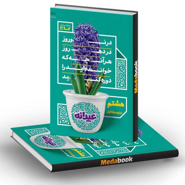 جامع هشتم عیدانه گاج