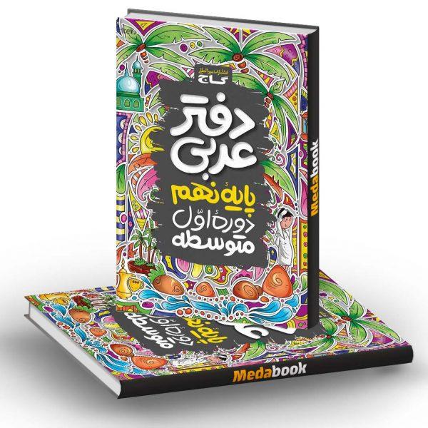 دفتر عربی نهم گاج