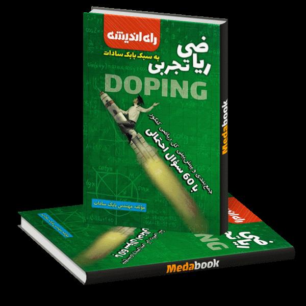 ریاضی تجربی به سبک بابک سادات(DOPING) راه اندیشه