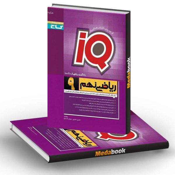 ریاضی نهم IQ گاج