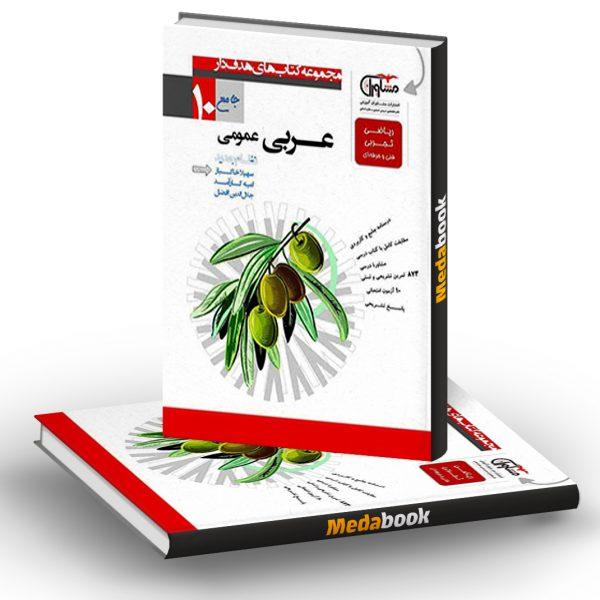 عربی دهم عمومی هدف دار مشاوران آموزش