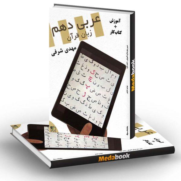 عربی زبان قرآن دهم تخته سیاه
