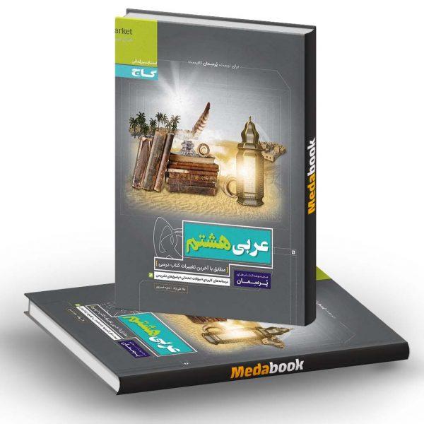 عربی هشتم پرسمان گاج