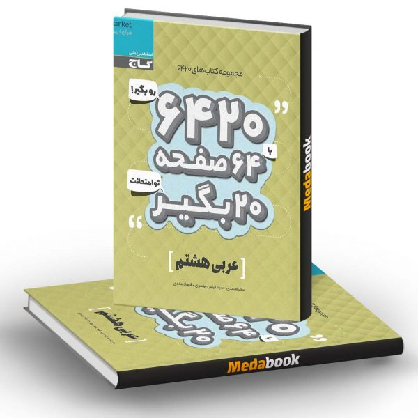 عربی هشتم 6420 گاج
