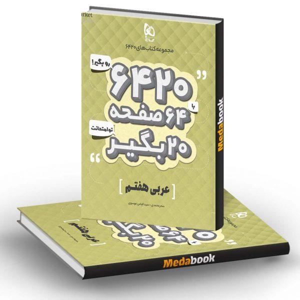 عربی هفتم 6420 گاج