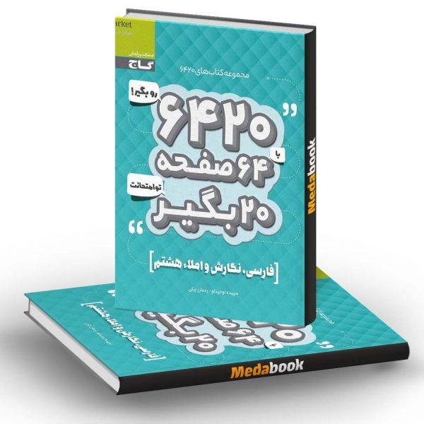 فارسی، نگارش و املاء هشتم 6420 گاج