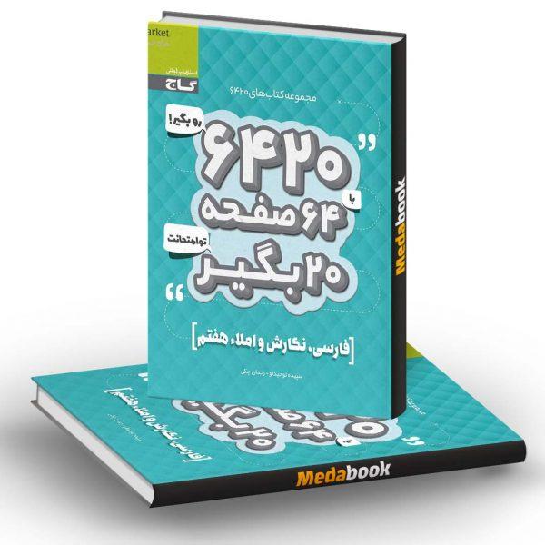 فارسی، نگارش و املاء هفتم 6420 گاج