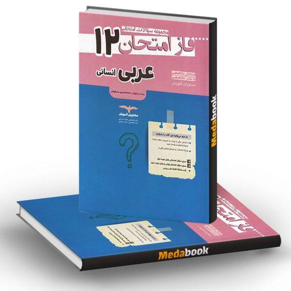 فاز امتحان عربی دوازدهم انسانی مشاوران آموزش