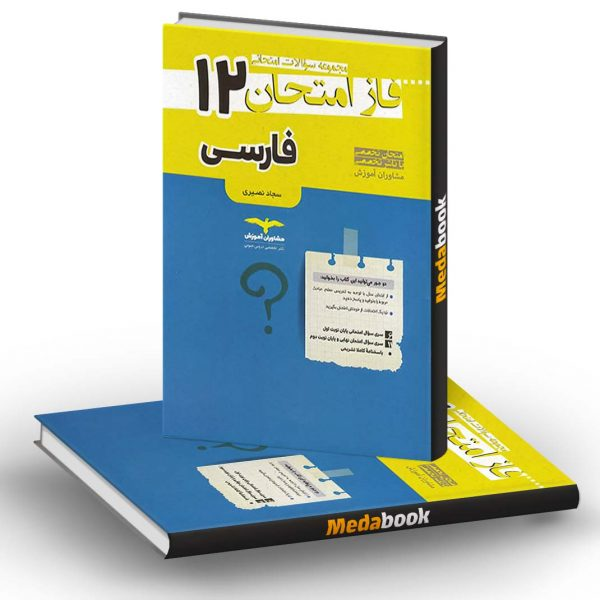 فاز امتحان فارسی دوازدهم مشاوران آموزش
