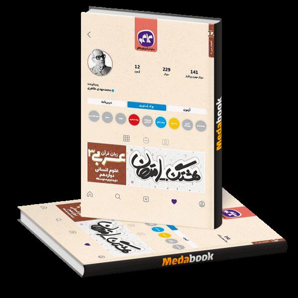 هشتگ امتحان عربی زبان قرآن دوازدهم انسانی کاگو
