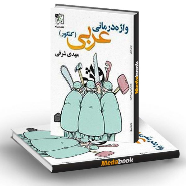 واژه درمانی عربی تخته سیاه (کنکور)