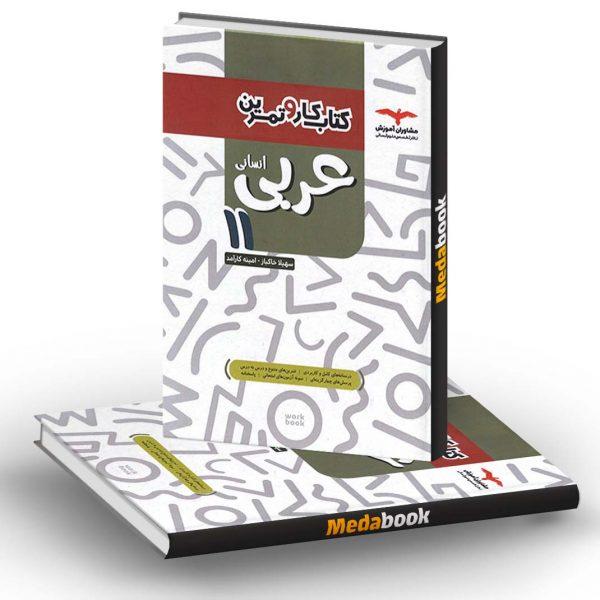 کار و تمرین عربی یازدهم انسانی مشاوران آموزش