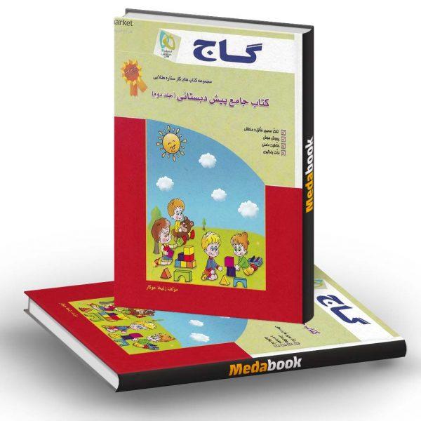 کتاب کار جامع پیش دبستانی گاج جلد 2