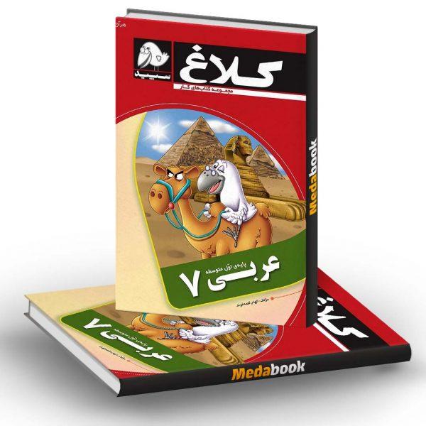 کتاب کار عربی هفتم کلاغ سپید