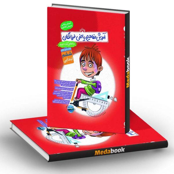 آموزش مفاهیم ریاضی ششم فرزانگان جلد 1