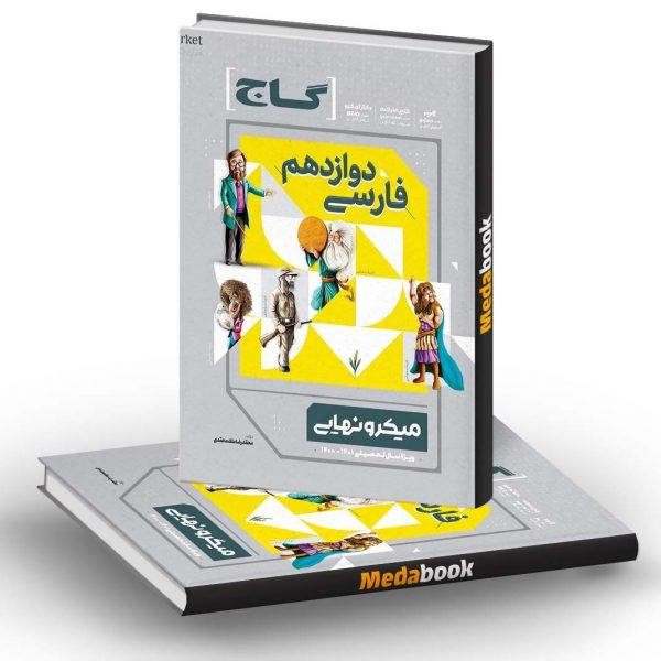 کتاب فارسی دوازدهم میکرو نهایی گاج