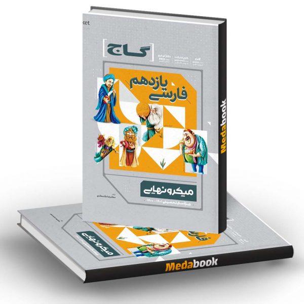 کتاب فارسی یازدهم میکرو نهایی گاج