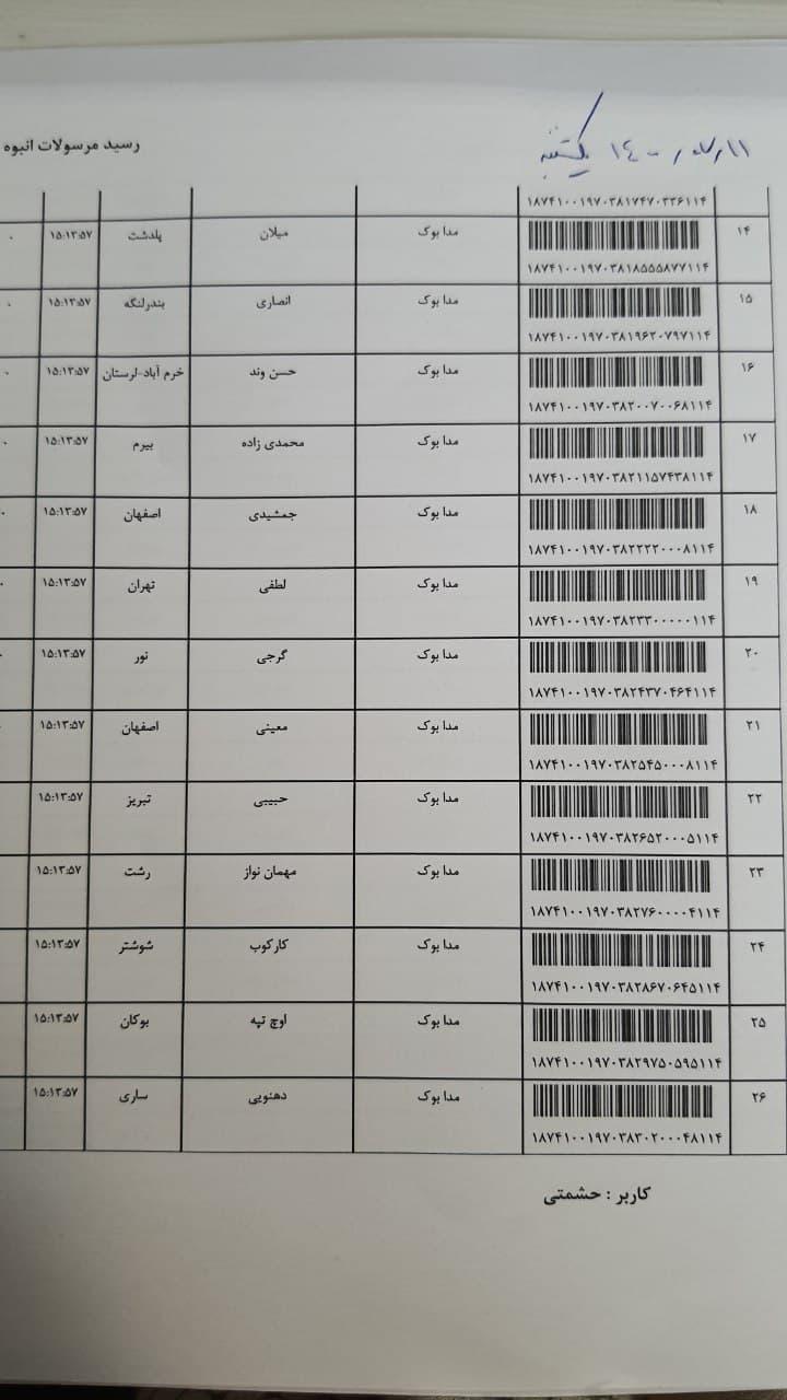 کد رهگیری 11 مهر 1400 2