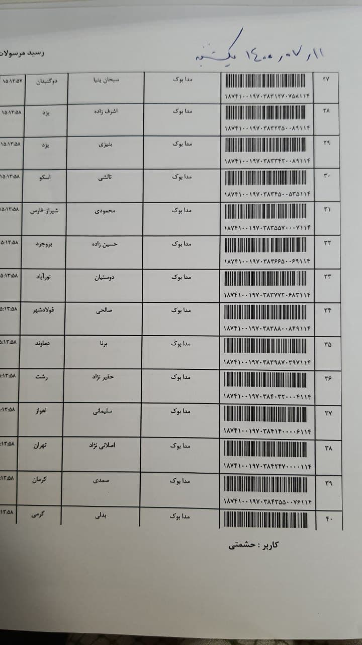 کد رهگیری 11 مهر 1400 3