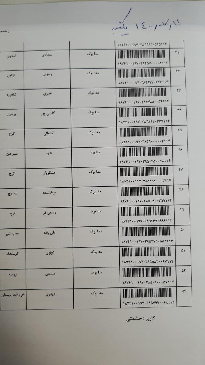 کد رهگیری 11 مهر 1400 4
